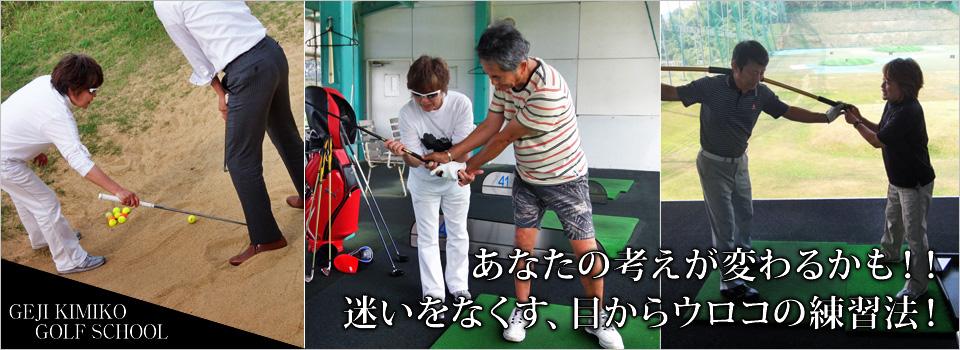 下司公子ゴルフスクール|福岡市のゴルフレッスン・ラウンドレッスン